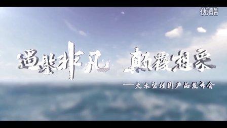 麦格Film--天水碧桂园产品发布会