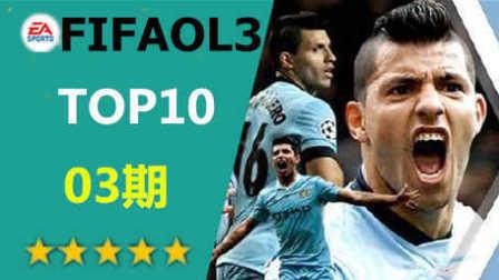 《FIFAOL3》一周TOP10佳球