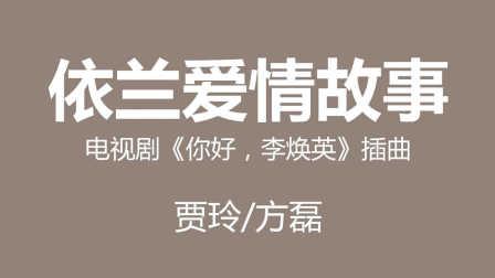 《依兰爱情故事》 贾玲 方磊 (歌词版)《你好,李焕英》《喜剧总动员》