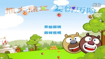 飞龙游戏解说熊出没小游戏 熊大雄二姜饼历险记 熊出没环球大冒险