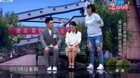 《你好,李焕英》陈赫 贾玲《喜剧总动员》160910《依兰爱情故事》