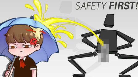 【风笑试玩】这是个有味道的游戏丨Safety First! 直播录像