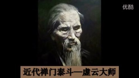 【虚云老和尚绝版照片再现120年传奇人生】- 饮光制作