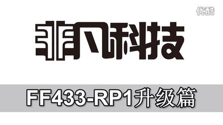 FF433-RP1 433无线信号中继器升级教程