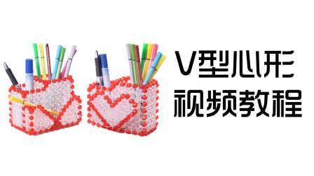 三合一笔筒1 串珠V形笔筒 手工串珠笔筒教程 DIY编织教学视频 集智好来屋出品