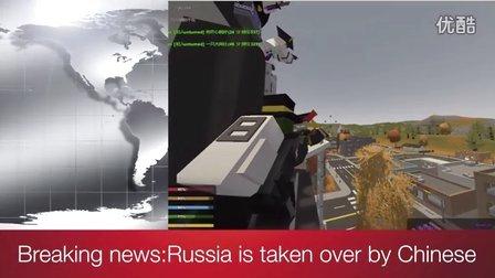 Unturned攻占俄罗斯系列第三集 人多力量大