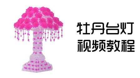 牡丹台灯-上集 手工串珠台灯教程 DIY编织教学视频 集智好来屋出品