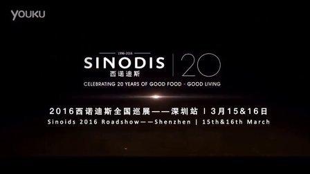 2016 西诺迪斯全国巡展 - 深圳/ 杭州/ 重庆/ 南京/ 北京