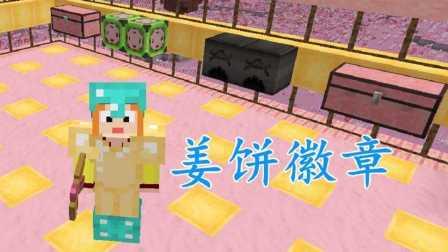 小本成龙我的世界糖果世界—来之不易的姜饼徽章 MC游戏视频解说 第8集