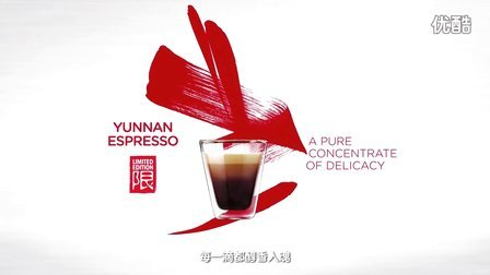 雀巢咖啡多趣酷思 X 云南限量版意式浓缩咖啡—仅此一次,源自彩云之南的恩赐