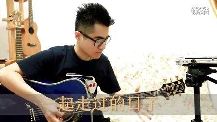《一起走过的日子》吉他弹唱 张SIR