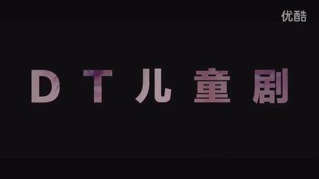 DT儿童剧品牌宣传片