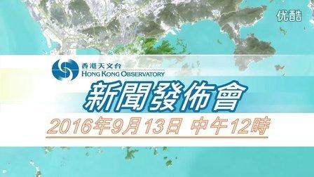 160913 中午12時 新聞發佈會 莫蘭蒂(莫兰蒂) 香港天文台