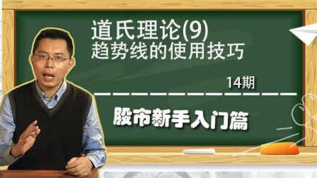 【静言股市】14: 道氏理论(九):趋势线的使用技巧