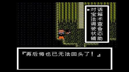 【霖叔解说】FC 封神榜之伏魔三太子 地狱来回跑~ 第十二期