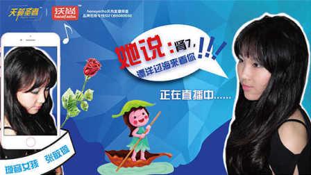2016-2017唱歌比赛|第9季-天籁圣者-复赛-北京璇音女孩-张敏璇《漂洋过海来看你》上海非录音棚真实MV