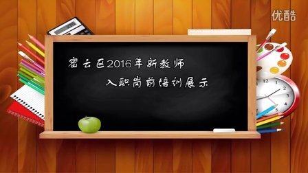 2016年密云区新教师入职岗前培训展示