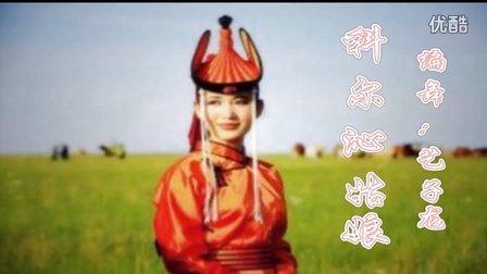 信阳沐春广场舞《科尔沁姑娘》编舞:饶子龙