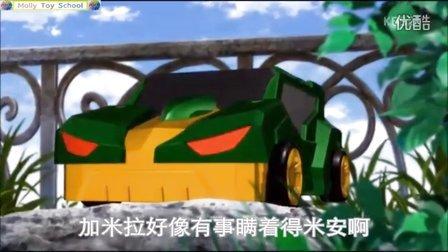 【魔力玩具学校】第三季魔幻车神W第17集