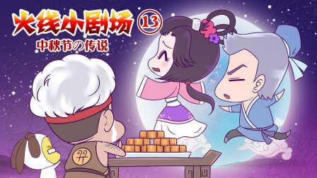 13 不为人知的中秋节传说