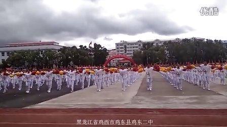 《大型团体操表演》-黑龙江省鸡西市鸡东县鸡东二中