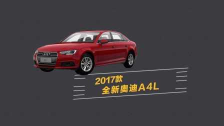 爱极客 配置不够选装凑 全新奥迪A4L车型解析