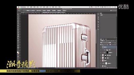 箱包拍摄葵花宝典第八集反光金属箱包拍摄之一 箱包摄影 产品摄影 淘宝摄影 潮哥摄影 人像摄影 后期修图 电子产品拍摄 教程 摄影教程