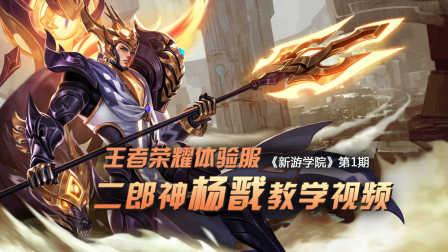 【新游学院】第1期王者荣耀杨戬教学:逆天改命!大幅增强——全程手柄操作