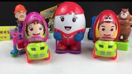 【奇趣蛋出奇蛋】熊出没拆惊奇蛋 奇趣蛋 出奇蛋玩具视频