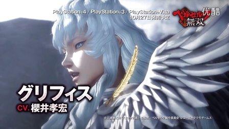 2016东京电玩展 ベルセルク無雙 剑风传奇无双 TGS2016宣传PV
