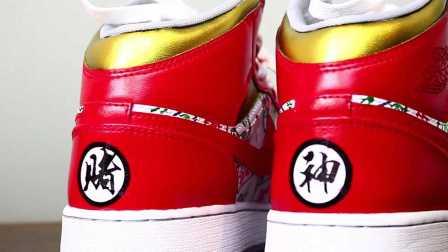 『AJ制造』02.Air Jordan 1 麻将赌神定制版