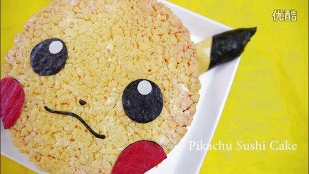 [Jennysta小吃货] 皮卡丘寿司蛋糕 Pikachu Sushi Cake