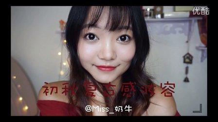 [Miss_奶牛]初秋复古感妆容