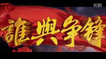 楚門英雄传(六)之『谁与争锋』