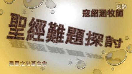寇紹涵牧師: 創世記人物 - 亞伯拉罕 (二)