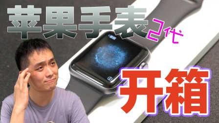 【开箱】苹果手表2代·Apple Watch Series 2开箱上手