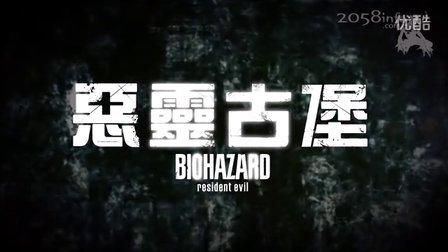 《生化危机7》TGS预告/录像带2「貝克家族」(中文字幕)