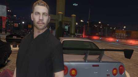 《GTA5》保罗沃克的洛圣都游记 下(人物mod)