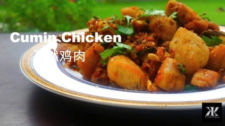 [孜然鸡肉} Cumin Spicy Chicken