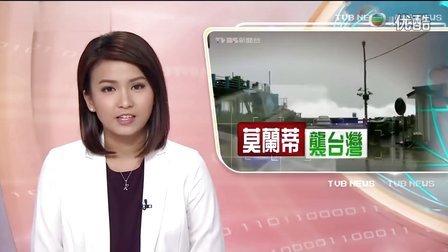 """160914 超强台风""""莫兰蒂""""影响两岸三地"""