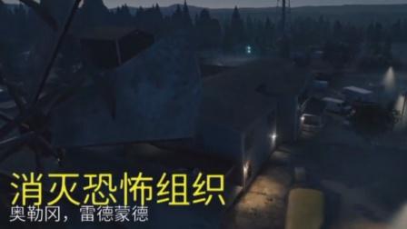 《彩虹6号:围攻》情境任务攻略 第七关 消灭恐怖组织