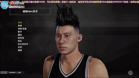 NBA2K17官方名单解析-林书豪非主流!艾弗森萌萌哒!