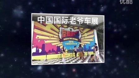 第三届中国国际老爷车展