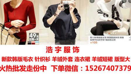 服装批发:《维雪儿》品牌时装款秋装羊绒衫批发 韩版长款连衣裙外套走份 浩宇服饰76期视频