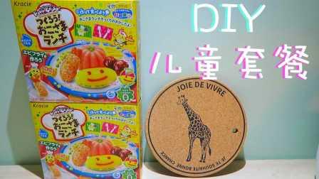 【小RiN子食玩】嘉娜宝DIY儿童套餐日本食玩