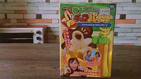 「M」🇯🇵制作包 夹心香蕉制作 炼乳香蕉 184