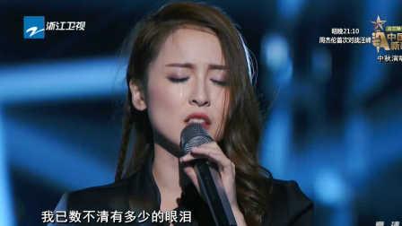 刘雪婧《就是现在》《中国新歌声》中秋踢馆赛 160915