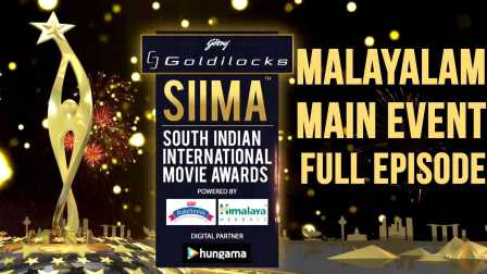 【颁奖典礼】第5届南印国际电影奖(马拉雅拉姆电影)SIIMA Awards 2016.6.30-2016.7.1