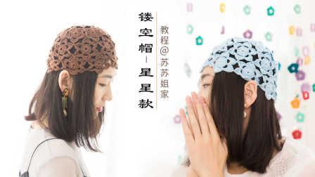 【A043】_苏苏姐家_钩针镂空帽_星星款_教程编织实例