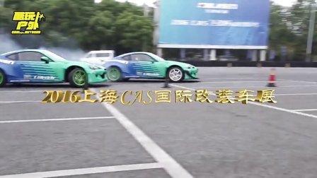 2016CAS中国改装车展